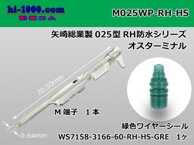 矢崎025型防水RH・HSコネクタ用Mターミナル(WS付き)/M025WP-RH-HS