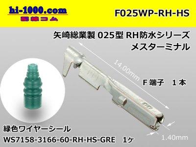 矢崎025型防水RH・HSコネクタ用Fターミナル(WS付き)/F025WP-RH-HS