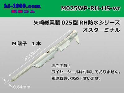 矢崎025型防水RH・HSコネクタ用Mターミナル/M025WP-RH-HS-wr