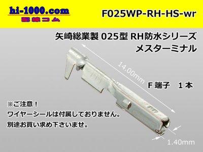 矢崎025型防水RH・HSコネクタ用Fターミナル/F025WP-RH-HS-wr