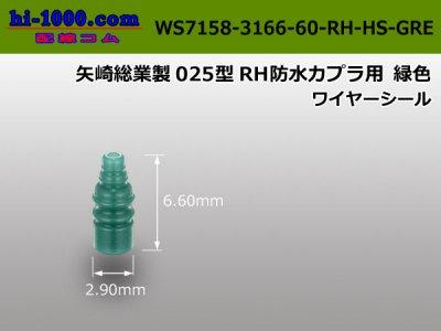 矢崎025型防水RH・HSコネクタ用ワイヤーシール緑色/WS7158-3166-60-RH-HS-GRE