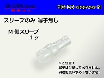 丸ギボシ端子用オススリーブ/MG-B3-sleeves-M