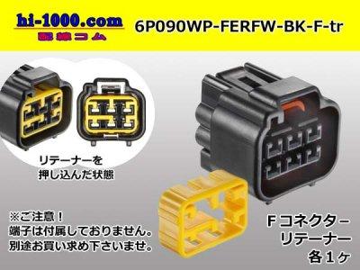 古河電工6極090型RFW防水メスコネクタのみ(メス端子無)/6P090WP-FERFW-BK-F-tr