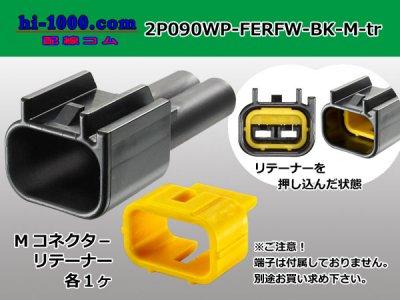 古河電工RFWシリーズ2極Mコネクタ[黒色](端子無し)/2P090WP-FERFW-BK-M-tr
