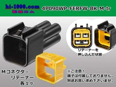 古河電工4極090型RFW防水オスコネクタのみ(オス端子無)/4P090WP-FERFW-BK-M-tr