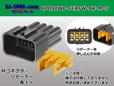 古河電工RFWシリーズ8極Mコネクタ[黒色](端子無し)/8P090WP-FERFW-BK-M-tr