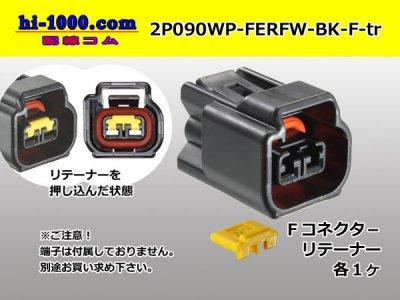 古河電工RFWシリーズ2極Fコネクタ[黒色](端子無し)/2P090WP-FERFW-BK-F-tr