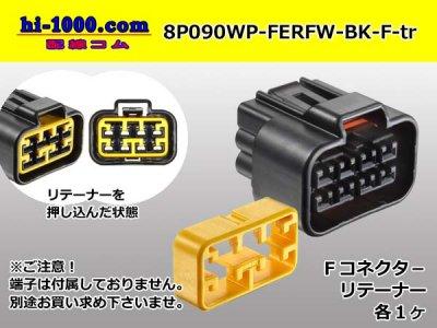 8P【防水】黒色メス端子側コネクタのみRFWシリーズF090WP-RFW/8P090WP-FERFW-BK-F-tr