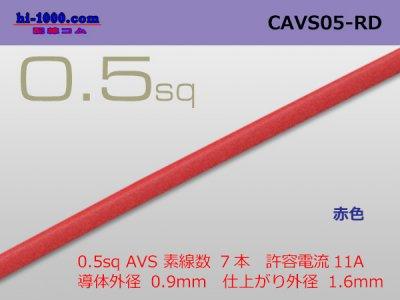 矢崎総業製 CAVS0.5 (1m)赤色/CAVS05-RD