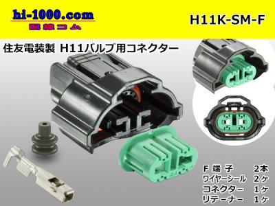 住友電装製H11バルブ用コネクタ(端子付)F-H11-SM/H11K-SM-F
