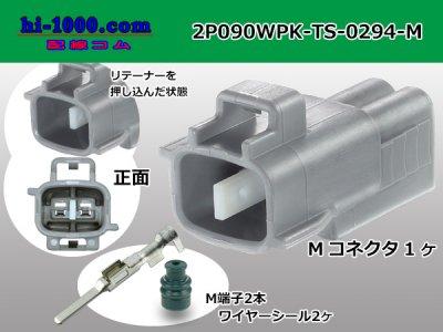 住友電装2極090型TS【防水】Mコネクターキット0294(灰色)/2P090WPK-TS-0294-M