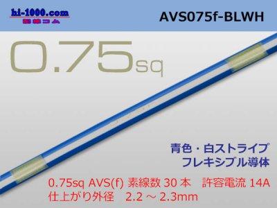 住友電装 AVS0.75f (1m)青色・白ストライプ/AVS075f-BLWH