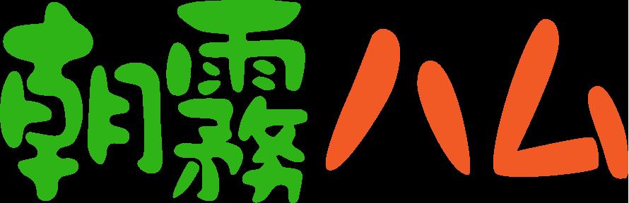 朝霧ハム〜丹精込めた手作りハム〜