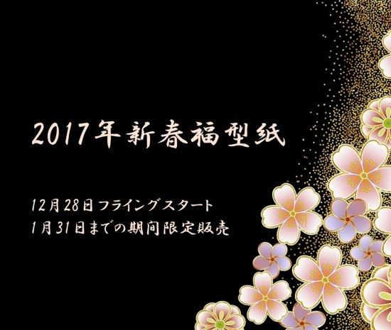 2017新春福型紙