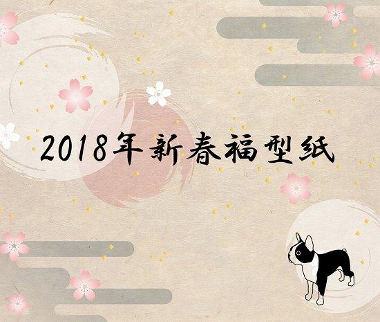 2018新春福型紙