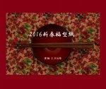 2016新春福型紙