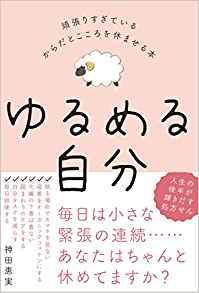 神田恵実著「ゆるめる自分」