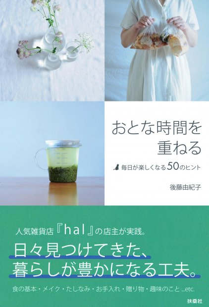 2018年11/25(日)  11-13時 15-17時 祝出版 岡本敬子さん×後藤由紀子さん 自由に着て、自由に生きよう