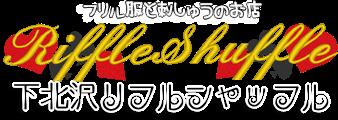 フリル服と刺繍の店 リフルシャッフル
