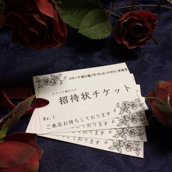 招待状チケット4枚綴り〜エリーナ姫と過ごすフレットバイオリン音楽室〜