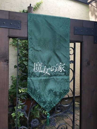魔女の家〜エレンの日記〜ロゴ刺繍入りタペストリー