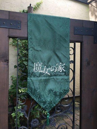 魔女の家 エレンの日記 刺繍タペストリー 公式商品