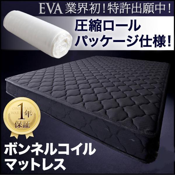 圧縮ロールパッケージ仕様のボンネルコイルマットレス【EVA】エヴァ