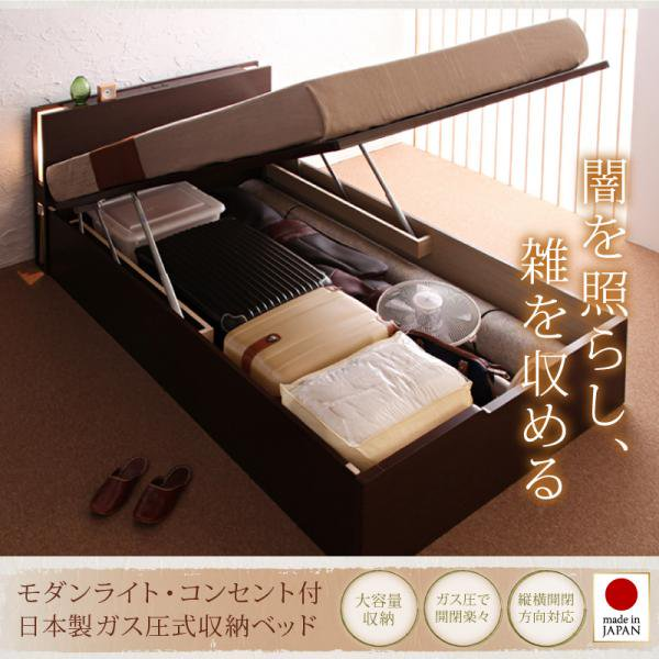 モダンライト・コンセント付日本製ガス圧式収納ベッド【夕月】ユフヅキ