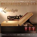 モダンライト・コンセント_ガス圧式大容量跳ね上げベッド Lunalight ルナライト