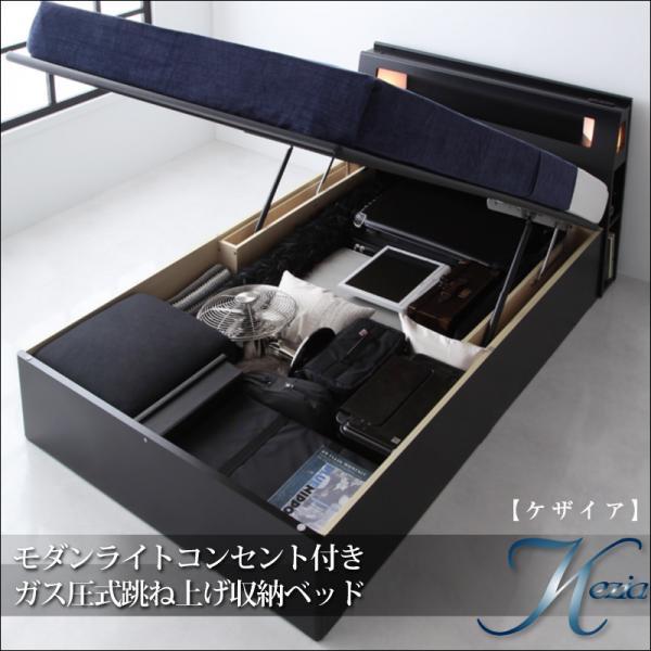 【組立設置費込】モダンライトコンセント付き・ガス圧式跳ね上げ収納ベッド Kezia ケザイア