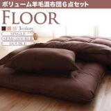 ボリューム布団6点セット 【FLOOR】フロア レギュラータイプ