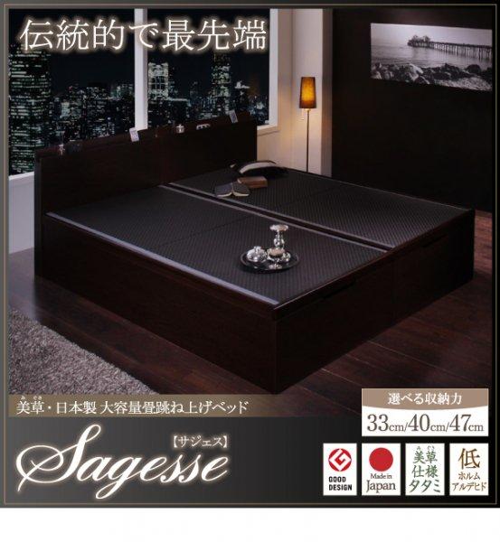 お客様組立 美草・日本製 大容量畳跳ね上げベッド【Sagesse】サジェス