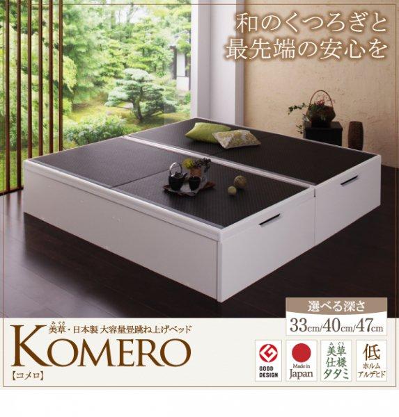 お客様組立 美草・日本製 大容量畳跳ね上げベッド【Komero】コメロ