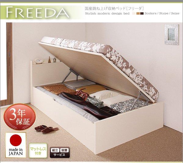 お客様組立 国産跳ね上げ収納ベッド【Freeda】フリーダ