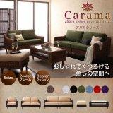 アバカシリーズ【Carama】カラマ