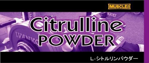 マッスルプロダクション・L-シトルリンパウダー(300g)