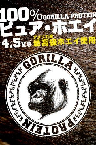 ゴリラプロテイン・100%ピュアホエイ(4.5kg送料無料)