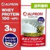 アルプロン・100%ホエイプロテイン(3kg送料無料)
