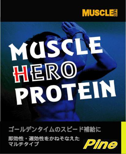 マッスルプロダクション・マッスルヒーロープロテイン(1kg送料無料)