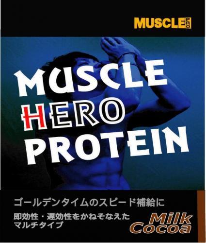 マッスルプロダクション・マッスルヒーロープロテイン(5kg送料無料)