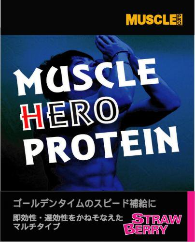 マッスルプロダクション・マッスルヒーロープロテイン(3kg送料込み)