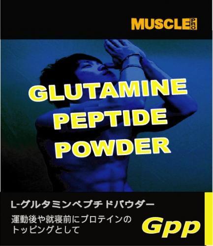 マッスルプロダクション・L-グルタミンペプチドパウダー(2kg送料込み)