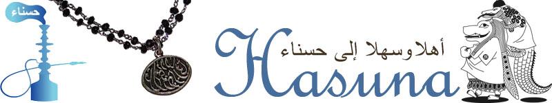 アラビア語と歩こう♪ アラビア語Tシャツ&ジュエリーの Hasuna -はすなあ-