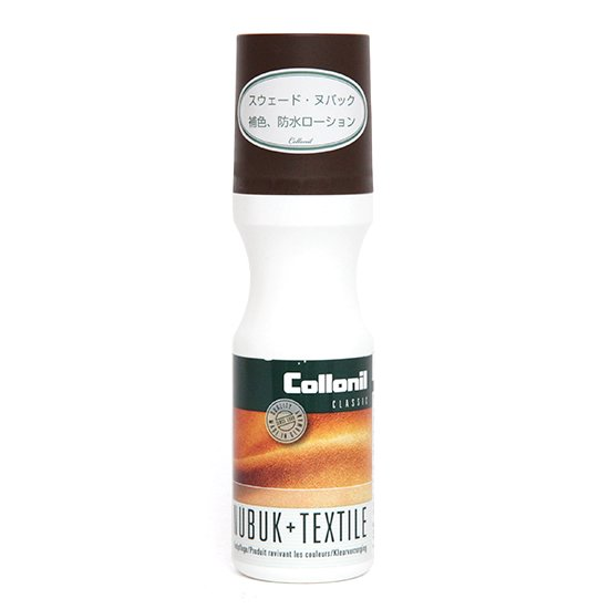 COLLONIL(コロニル) ヌバック テキスタイルボトル (ダークブラウン)(起毛革の補色・防水剤)