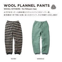 GREEN CLOTHING グリーンクロージング【予約商品】9月〜11月入荷予定|18-19 WOOL FLANNEL PANTS (イージーパンツ)