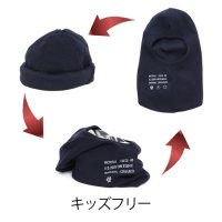 remilla レミーラ|カックウ帽 キッズ用 (ダークネイビー)(ニット帽 バラクラバ)