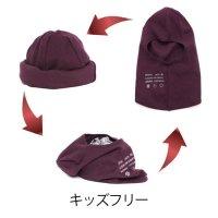 remilla レミーラ|カックウ帽 キッズ用 (ボルドー)(ニット帽 バラクラバ)
