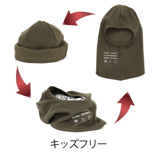 remilla レミーラ|カックウ帽 キッズ用 (カーキ)(ニット帽 バラクラバ)