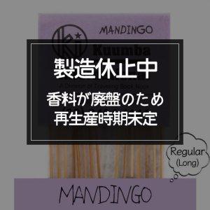 KUUMBA クンバ|INCENSE regular (MANDINGO)(お香 レギュラーサイズ)
