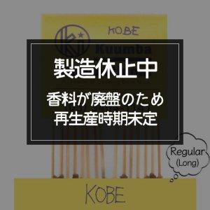 KUUMBA クンバ|INCENSE regular (KOBE)(お香 レギュラーサイズ)